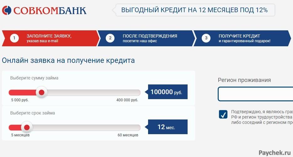 Потребительский кредит без справок о доходах и поручителей уфа