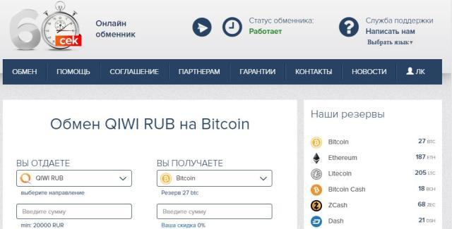 Обменник криптовалют 60cek