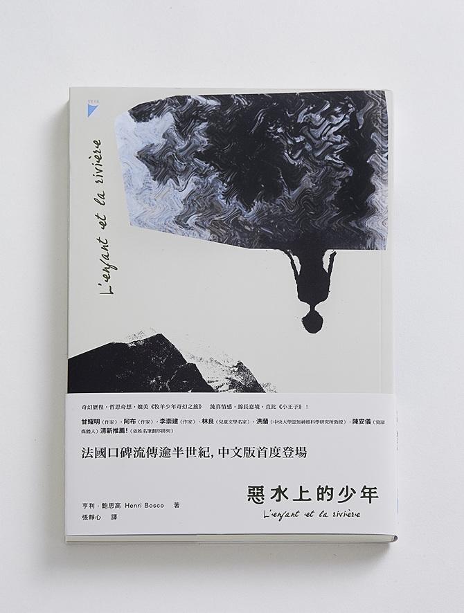 惡水上的少年 - Cowei Liu