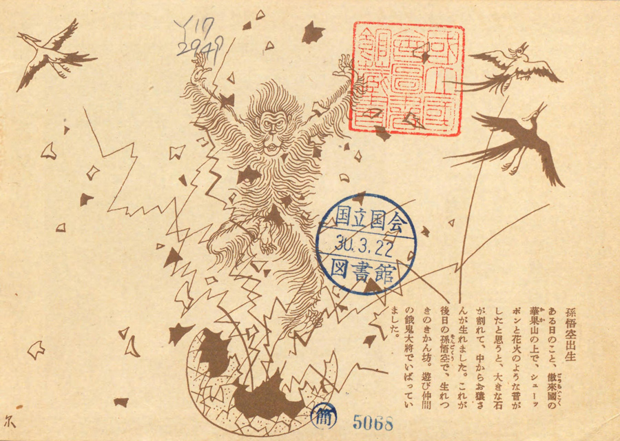 Niō Mizushima (水島爾保布, 1884 - 1958) (4/6)