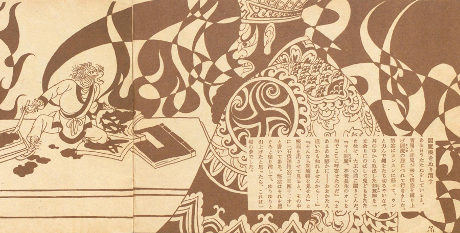 Niō Mizushima (水島爾保布, 1884 - 1958) (5/6)