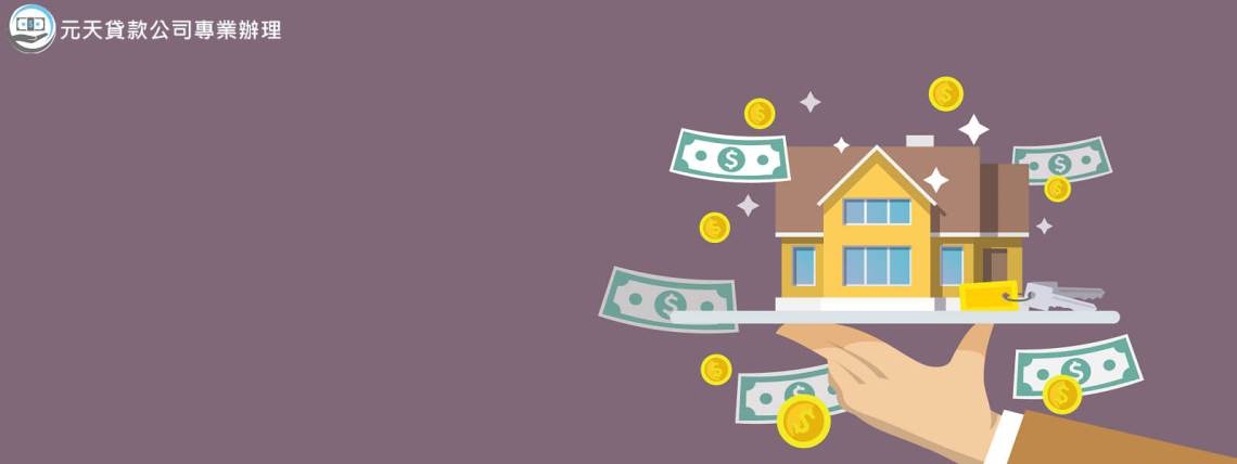 民間房屋貸款1