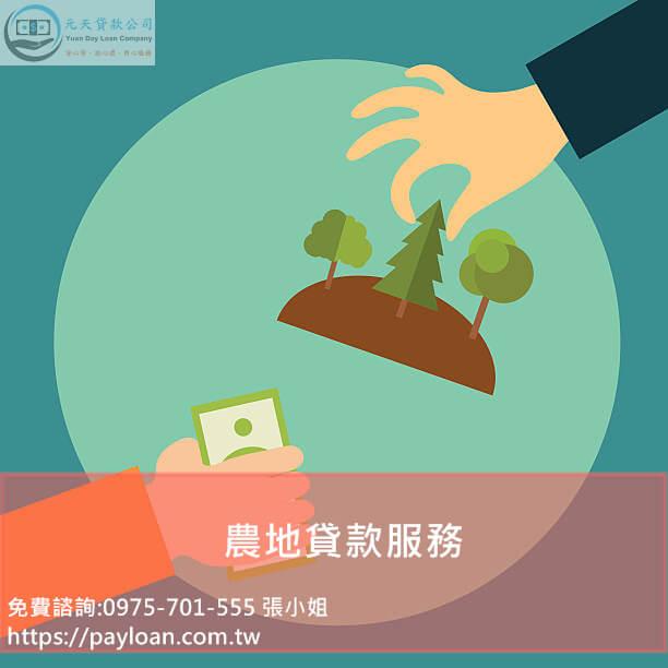 農地貸款服務