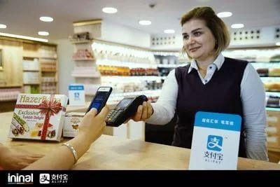 Alipay works with Ininal to provide payment services to