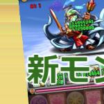【パズドラ】新モンスター一覧(9月)