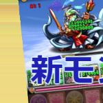 【パズドラ】新モンスター一覧(12/13時点)