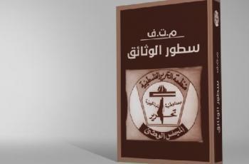 منظمة التحرير الفلسطينية سطور الوثائق