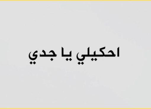 احكيلي يا جدي .. جدو ابو خالد فلفل قصة صمود في الأرض