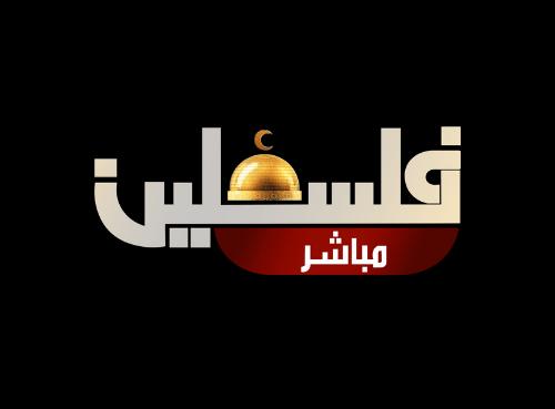 قناة فلسطين مباشر