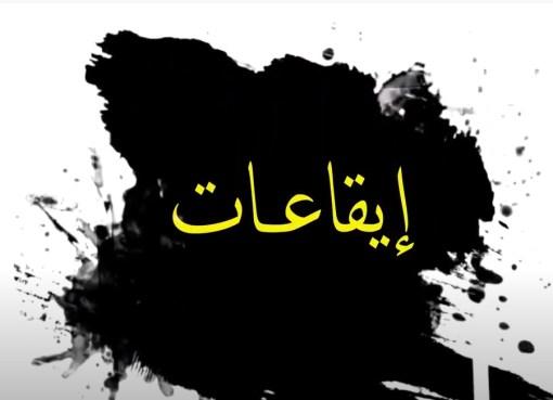 برنامج ايقاعات – شجاع الصفدي / كاتب وروائي