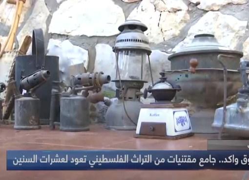 جنين فاروق واكد جامع مقتنيات من التراث الفلسطيني تعود لعشرات السنين