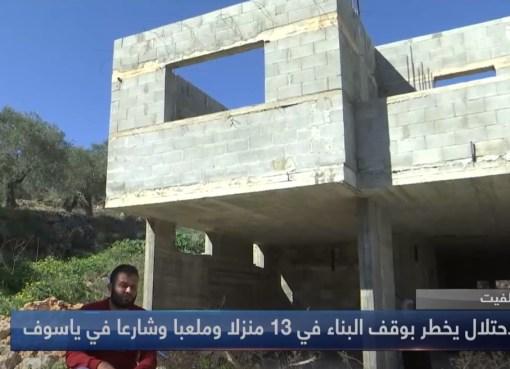 سلفيت - الاحتلال يخطر بوقف البناء في 13 منزلا وملعبا وشارعا في ياسوف