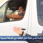 نابلس مؤسسة الرئاسة تقدم حافلة لنقل الطلبة ذوي الإعاقة لجمعية الهلال الأحمر