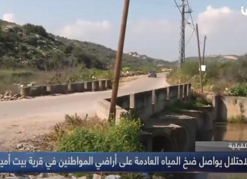 قلقيلية - الاحتلال يواصل ضخ المياه العادمة على أراضي المواطنين في قرية بيت أمين