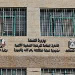"""اغلاق """"صحة"""" رام الله والبيرة ليومين بسبب """"كورونا"""""""