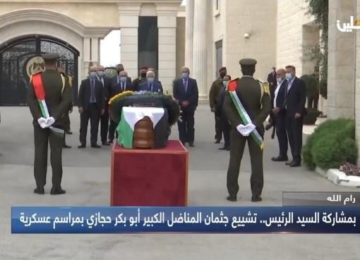 رام الله: بمشاركة السيد الرئيس.. تشييع جثمان المناضل الكبير أبو بكر حجازي بمراسم عسكرية