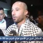 سلطات الاحتلال تفرج عن الأسير هزاع شريم بعد 20 عاما من الأسر