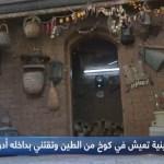 غزة سيدة ثمانينية تعيش في كوخ من الطين وتقتني بداخله أدوات تراثية