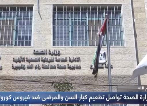 رام الله - وزارة الصحة تواصل تطعيم كبار السن والمرضى ضد فيروس كورونا