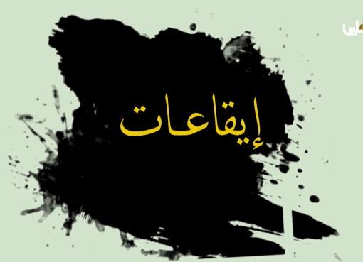 برنامج إيقاعات – الفنان التشكيلي محمد الديري