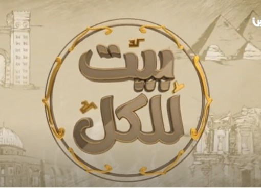 بيت للكل – برنامج عربي مشترك يتناول العادات والتقاليد في شهر رمضان وكيف تأثرت بسبب كورونا