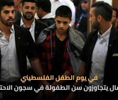 يوم الطفل الفلسطيني