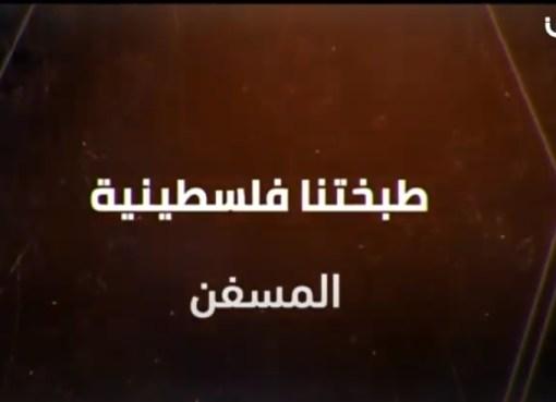 طبختنا فلسطينية – المسفن الفلسطيني (قرية ياسوف) – الحلقة الثالثة