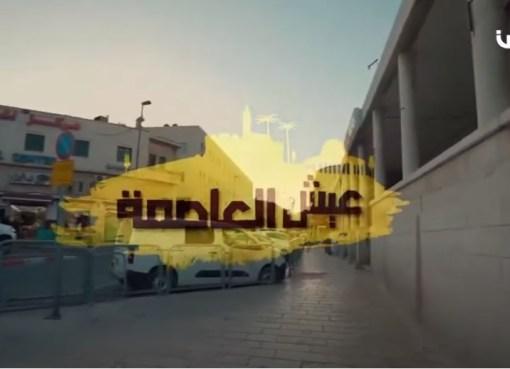 عيش العاصمة -الحرف القديمة في سوق الخواجا في البلدة القديمة في مدينة القدس – الحلقة الخامسة