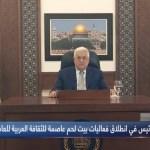 كلمة السيد الرئيس محمود عباس في انطلاق فعاليات بيت لحم عاصمة للثقافة العربية للعام 2021