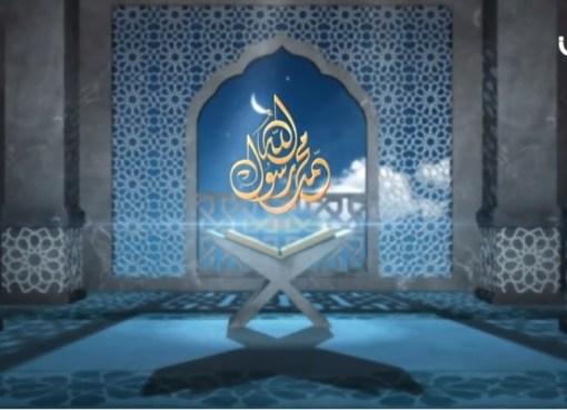 برنامج محمد رسول الله