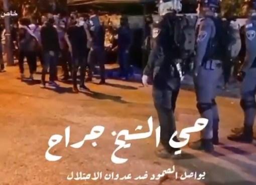 بالفيديو: حي الشيخ جراح يواصل الصمود ضد عدوان الاحتلال