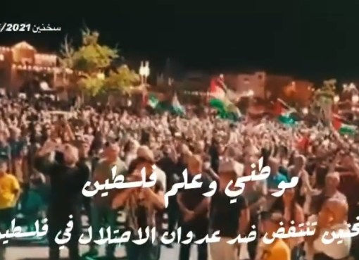 بالفيديو: موطني وعلم فلسطين .. سخنين تنتفض ضد عدوان الاحتلال في فلسطين