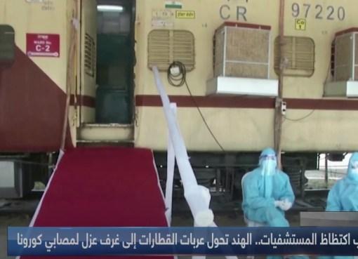 الهند تحول عربات القطارات إلى غرف عزل لمصابي كورونا بسبب اكتظاظ المستشفيات