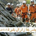 زلزال يضرب اليابان