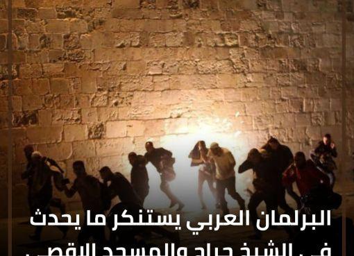 البرلمان العربي يستنكر ما يحدث في الشيخ جراح والمسجد الاقصى