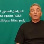 الفنان المصري محمود حميدة