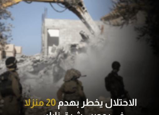 الاحتلال يخطر بهدم 20 منزلا في روجيب شرق نابلس
