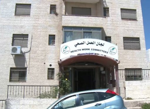 """""""أمنستي"""": إغلاق الاحتلال للمنظمات الصحية سيضر بمنظومة الرعاية الصحية الفلسطينية"""