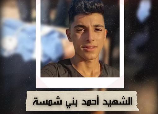 بالصور: تعرف على أحمد بني شمسة .. شهيد بيتا الرابع خلال شهر