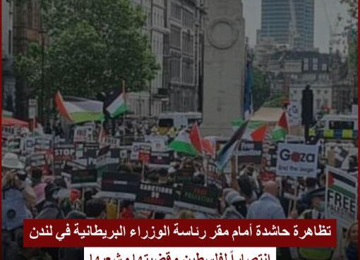 بالصور: تظاهرة حاشدة أمام مقر رئاسة الوزراء البريطانية في لندن انتصاراً لفلسطين وقضيتها وشعبها