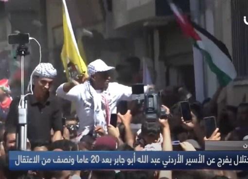 الاحتلال يفرج عن الأسير الأردني عبدالله أبو جابر بعد 20 عاما ونصف من الاعتقال