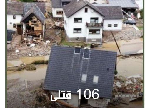 106 قتلى حصيلة الضحايا في فيضانات ألمانيا