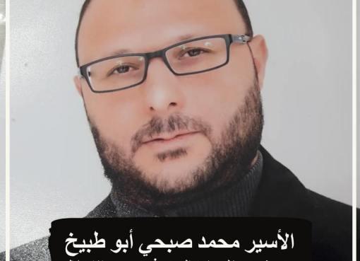الأسير محمد أبو طبيخ من جنين يدخل عامه الـ 20 في سجون الاحتلال