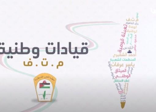 قيادات وطنية – خالد الفاهوم