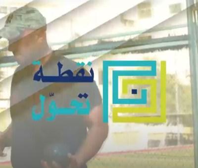 """برنامج """"نقطة تحول"""" - عدلي عبيد / صاحب مشروع جمانة كيك"""