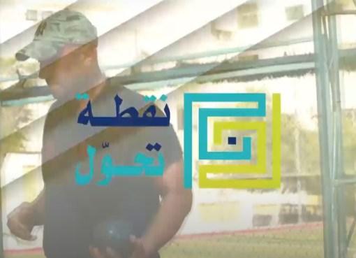 """برنامج """"نقطة تحول"""" – عدلي عبيد / صاحب مشروع جمانة كيك"""