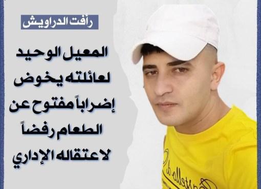 المعيل الوحيد لعائلته الأسير رأفت الدراويش يواصل إضرابه المفتوح عن الطعام لليوم الـ 22 على التوالي