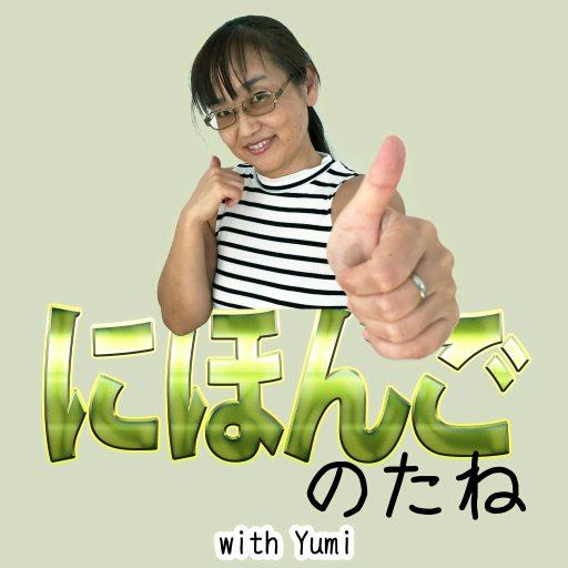 にほんごのたね Nihongo no Tane with Yumi
