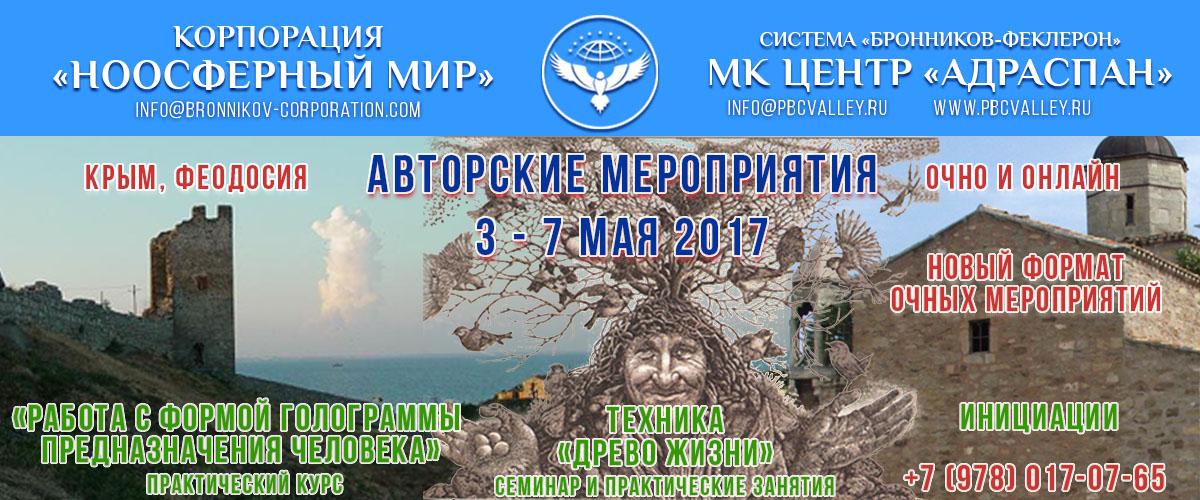 Авторские мероприятия с 3 по 7 мая 2017