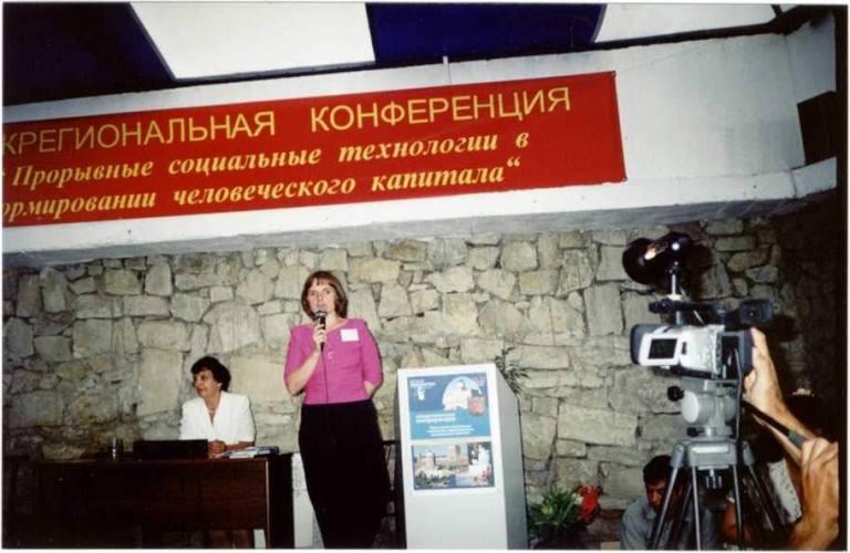 11 - Конференция 2003